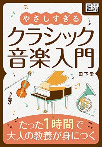 やさしすぎるクラシック音楽入門 〜たった1時間で大人の教養が身につく〜 (impress QuickBooks)