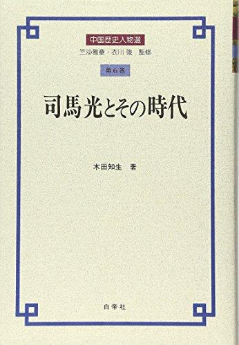 司馬光とその時代 (中国歴史人物選)