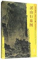 东方画谱(宋代卷山水2共33册)