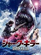 サメ×アクションで更なる惨事に『シャーク・キラー』