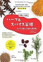 美味しく改善「ハーブ&スパイス薬膳」 カラダを整える食材の便利帳 (コツがわかる本!)