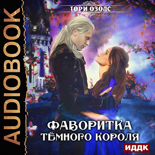 The Dark King's Favorite (Russian Edition) audiobook cover art