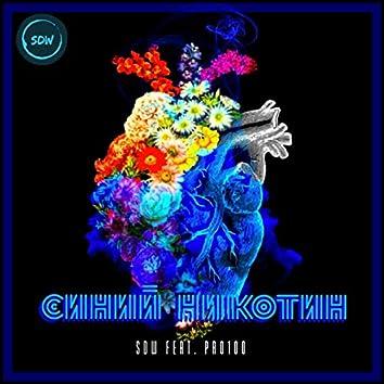 Синий никотин (feat. Pro100)