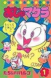 おじゃマクラ (1) (てんとう虫コミックス)