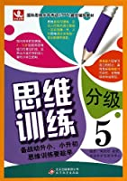 Five classification of thinking training(Chinese Edition)