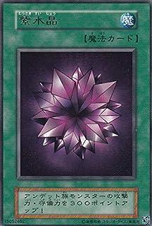 【復刻パック】 遊戯王 20TH-JP Vol.1 紫水晶 (日本語版 レア) 20th ANNIVERSARY SET アニバーサリー・セット