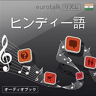 Eurotalk リズム ヒンディー語                   著者:                                                                                                                                 EuroTalk Ltd                               ナレーター:                                                                                                                                 松岡 美奈                      再生時間: 58 分     レビューはまだありません。     総合評価 0.0