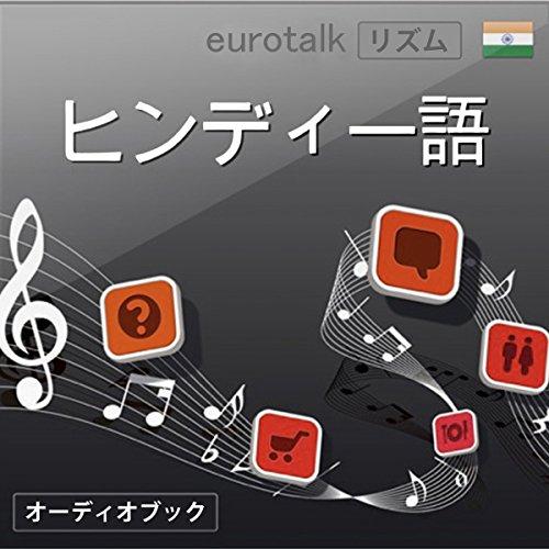 『Eurotalk リズム ヒンディー語』のカバーアート