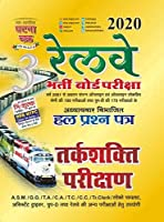 Railway Reasoning 2020 (2013-A)