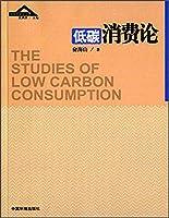 低碳消费论