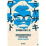 ミヤザキワールド‐宮崎駿の闇と光‐