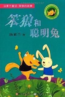 愚かなオオカミと賢いウサギ 中国童話 中国語版書籍/笨狼和聪明兔 汤素兰童话笨狼的故事