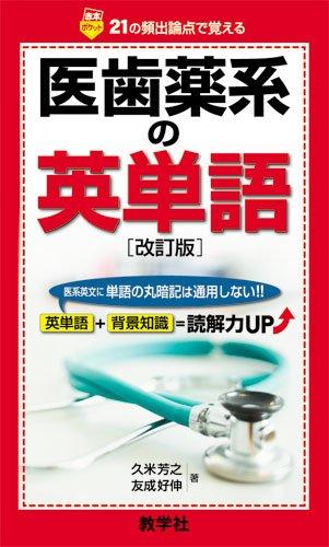 医歯薬系の英単語[改訂版] (赤本ポケットシリーズ)