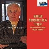 マーラー:交響曲第6番「悲劇的」 - ヴァーツラフ・ノイマン(指揮)チェコ・フィル, マーラー, ヴァーツラフ・ノイマン