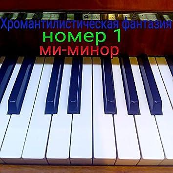 Хромантилистическая фантазия номер 1 ми-минор