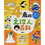 4歳のえほん百科 (えほん百科シリーズ)