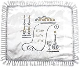 Talisman4U White Satin Challah Cover Shabbat Candlestick Embroidery Silver Fringes Made in Israel Art Judaica Gift 20 x 17