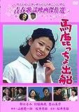 青春歌謡映画傑作選 馬鹿っちょ出船[DVD]