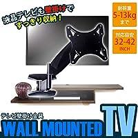 テレビ 壁掛け 32インチ42インチまで対応 モニターアーム テレビ壁掛けブラケット 液晶テレビ TV 金具 テレビモニター