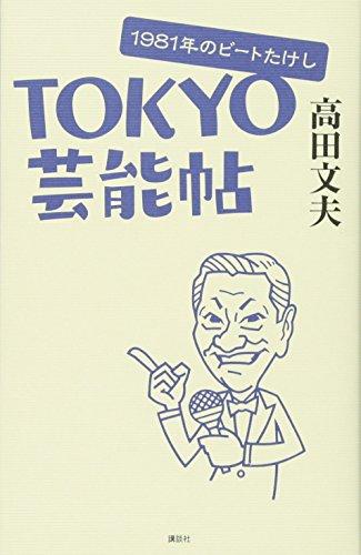 TOKYO芸能帖 1981年のビートたけしの詳細を見る
