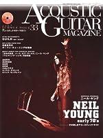 アコースティック・ギター・マガジン vol.33(CD付)