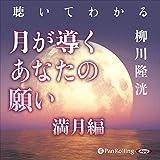 聴いてわかる 月が導くあなたの願い 満月編