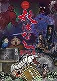 妖ばなし 第12巻[DVD]