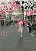 【悲報】魔法少女のその後の日常。 (1) (REXコミックス)