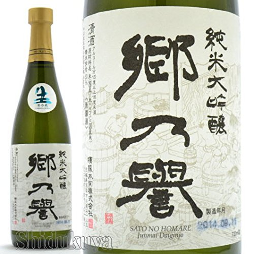 【日本酒】茨城県笠間市 須藤本家 郷乃誉 (さとのほまれ) 純米大吟醸 720ml