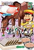 戦争めし5 (ヤングチャンピオン・コミックス)