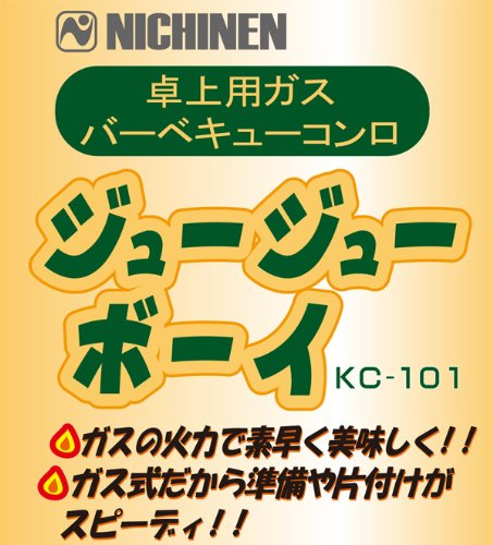 NITINEN(ニチネン)卓上用ガスバーベキューコンロジュージューボーイKC-101