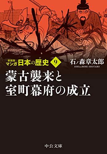 新装版 マンガ日本の歴史9-蒙古襲来と室町幕府の成立 (中公文庫 S 27-9)