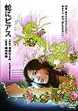 蛇にピアス[DVD]
