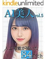 AI美人 vol.5 人工知能が描いた84のヒト