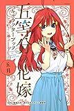 五等分の花嫁キャラクターブック コミック 全5巻セット [コミック] 春場ねぎ