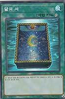 遊戯王 TRC1-KR043 月の書 (韓国語版 スーパーレア) ザ・レアリティ・コレクション