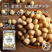 マカデミアナッツ 250g (無添加 無塩 ロースト 素焼き)