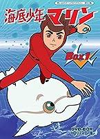 海底少年マリン HDリマスター DVD-BOX BOX1【想い出のアニメライブラリー 第53集】
