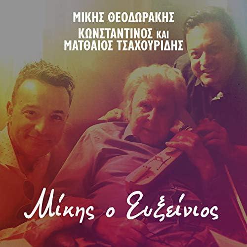 Konstantinos Tsahouridis, Matthaios Tsahouridis & Mikis Theodorakis