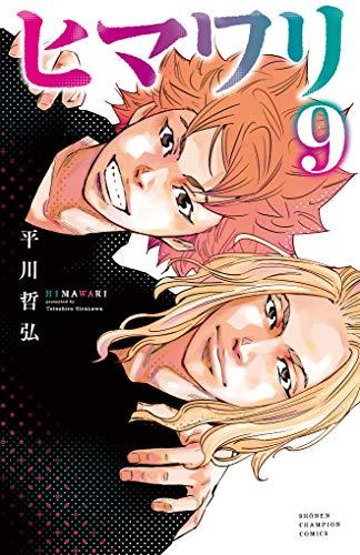 ヒマワリ(9) (少年チャンピオン・コミックス)