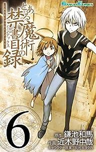 とある魔術の禁書目録 6巻 (デジタル版ガンガンコミックス)