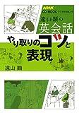 遠山顕の英会話やり取りのコツと表現―ラジオ英会話入門 (NHK CDブック)