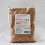 【プレマシャンティ】スペルト小麦粒 500g