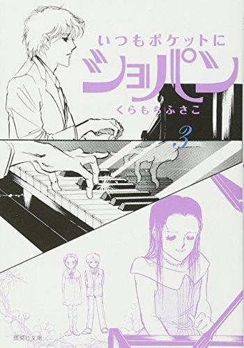 いつもポケットにショパン 3 (集英社文庫(コミック版))