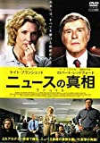 ニュースの真相 [DVD] image