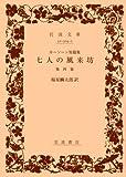 七人の風来坊―ホーソーン短篇集 (岩波文庫)