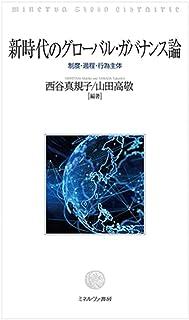 新時代のグローバル・ガバナンス論:制度・過程・行為主体