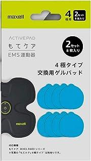 もてケア EMS運動器 交換用ゲルパッド 4極用 2セット