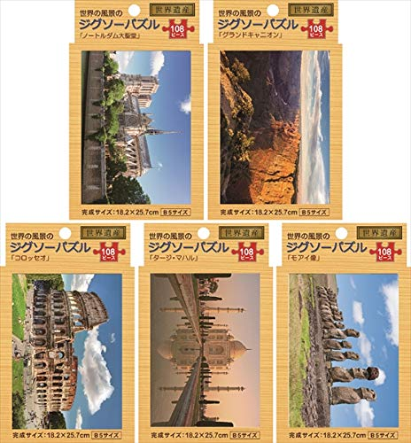 7507 ジグソーパズル108ピース 海外の風景2 5柄セット