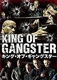 キング・オブ・ギャングスター[DVD]